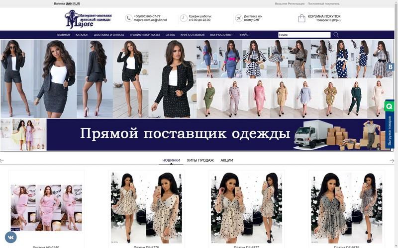 Интернет магазин одежды как сделать заказ
